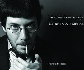 как заставить себя что то сделать (Артемий Лебедев)