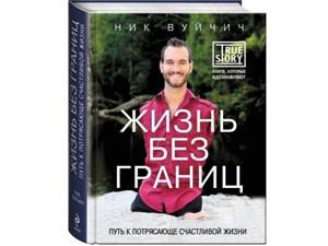 Книга Жизнь без границ Ника Вуйчича