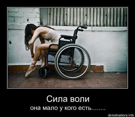 Девушка на инвалидном кресле сила воли