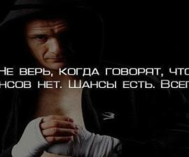 Мотивация: шанс есть всегда