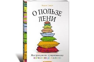 книга Эндрю Смарта О пользе лени. Инструкция по продуктивному ничегонеделанию