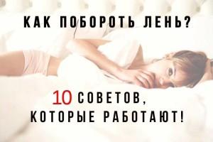 10 советов для борьбы с ленью