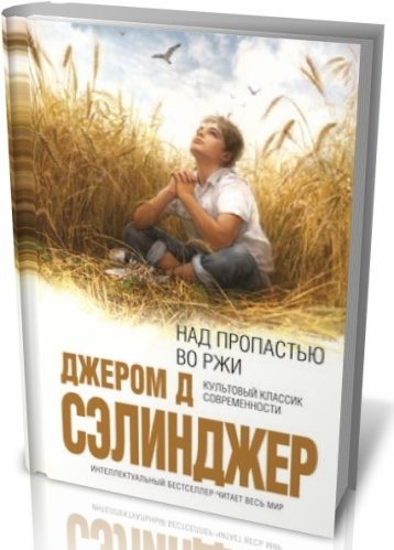 J. D. Salinger, the catcher in the rye «над пропастью во ржи.